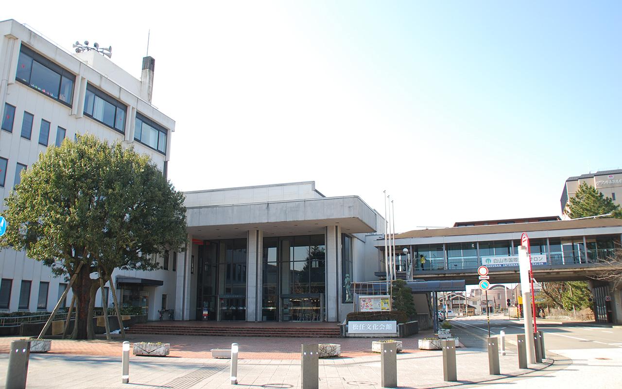 松任文化会館